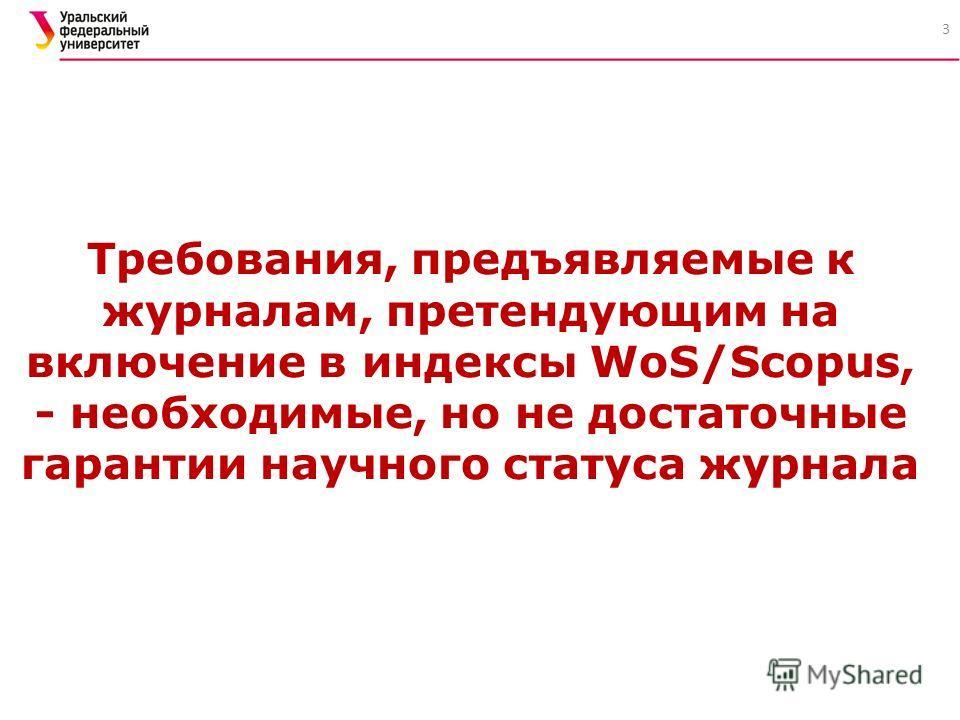 Требования, предъявляемые к журналам, претендующим на включение в индексы WoS/Scopus, - необходимые, но не достаточные гарантии научного статуса журнала 3