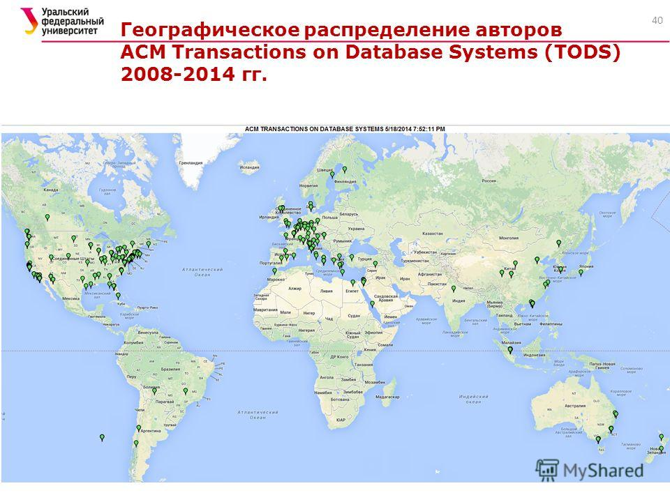 40 Географическое распределение авторов ACM Transactions on Database Systems (TODS) 2008-2014 гг.