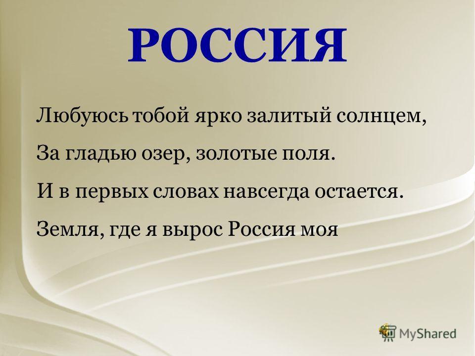 Красно солнышко Муз. П. Аедоницкого Сл. И. Шаферана
