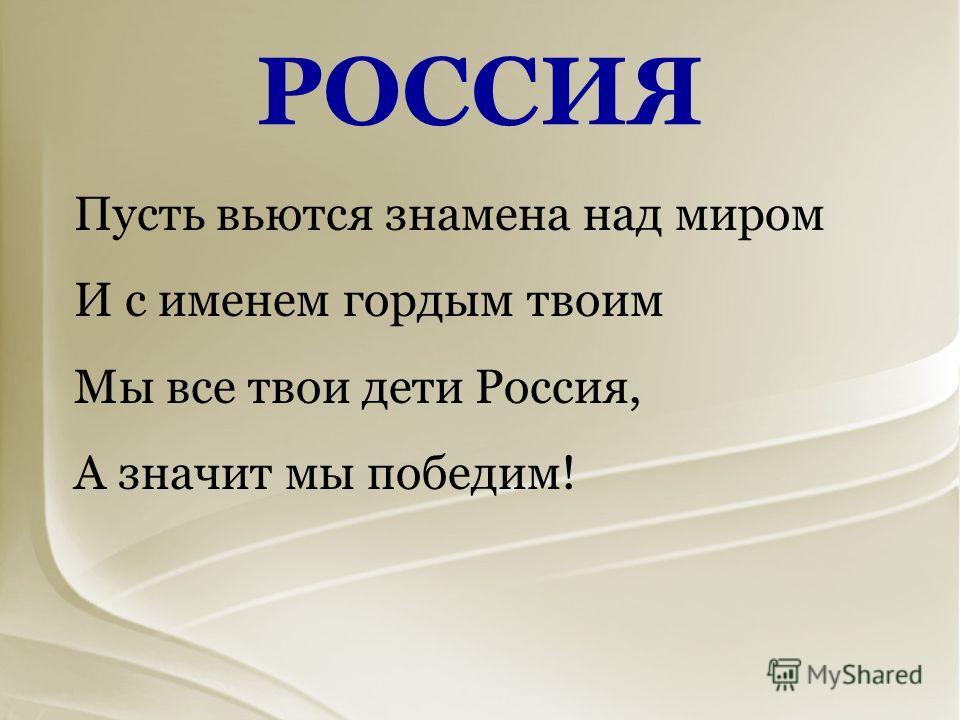 РОССИЯ Россия мы дети твои, Россия нужны нам твои голоса.