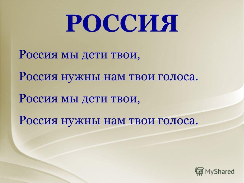 РОССИЯ Пусть вьются знамена над миром И с именем гордым твоим Мы все твои дети Россия, А значит мы победим!