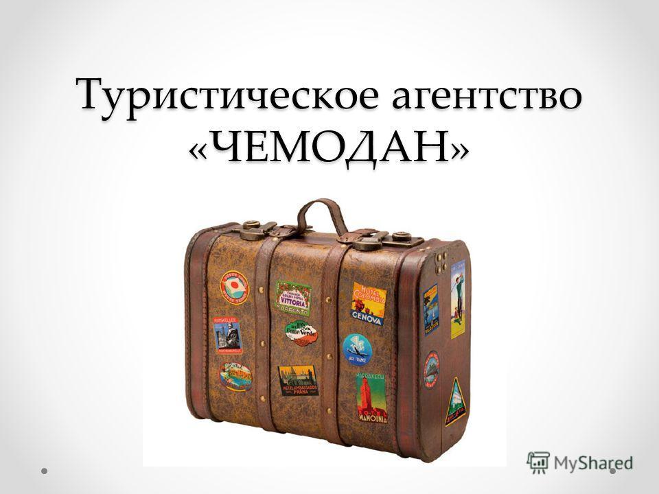 Туристическое агентство «ЧЕМОДАН»