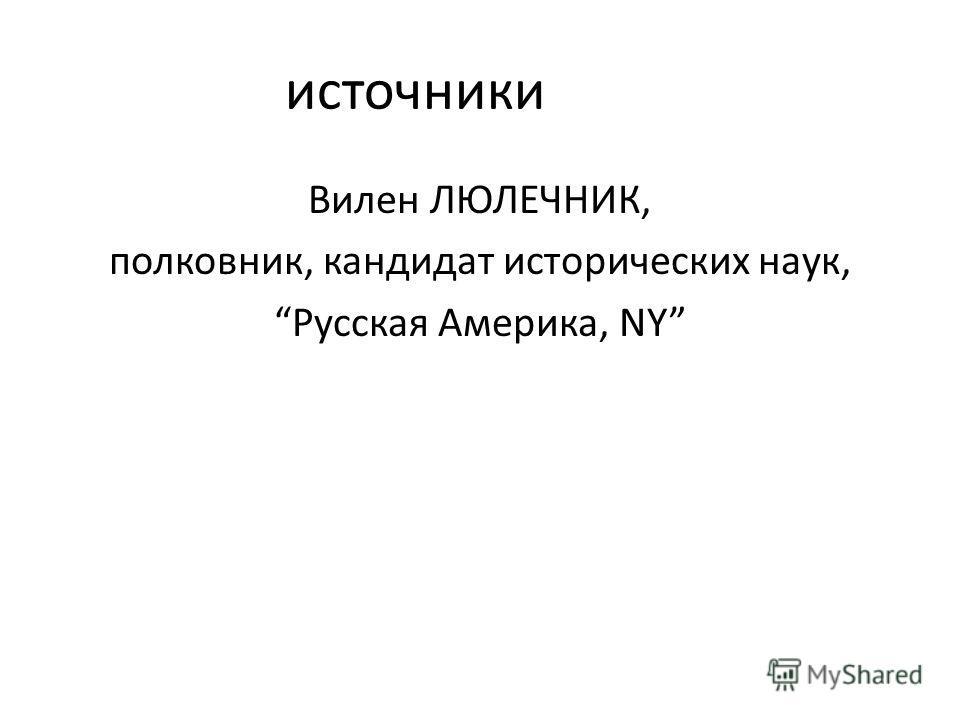 источники Вилен ЛЮЛЕЧНИК, полковник, кандидат исторических наук, Русская Америка, NY