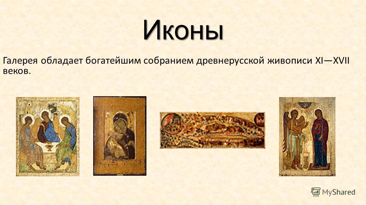 Иконы Галерея обладает богатейшим собранием древнерусской живописи XIXVII веков.