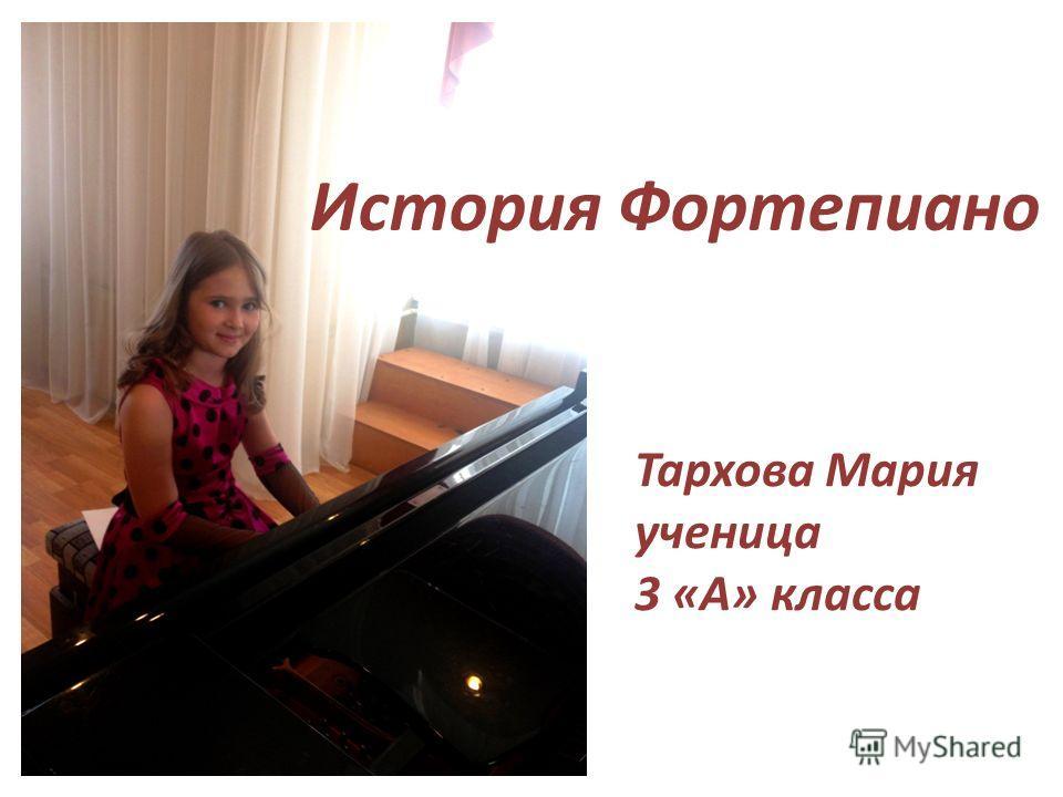 История Фортепиано Тархова Мария ученица 3 «А» класса