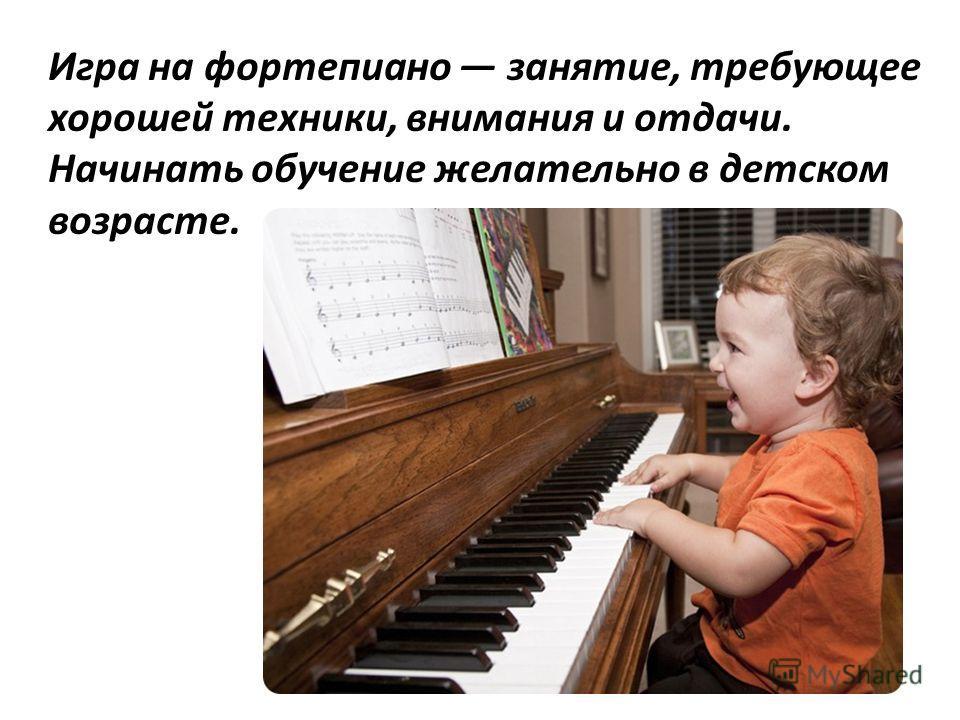 Игра на фортепиано занятие, требующее хорошей техники, внимания и отдачи. Начинать обучение желательно в детском возрасте.