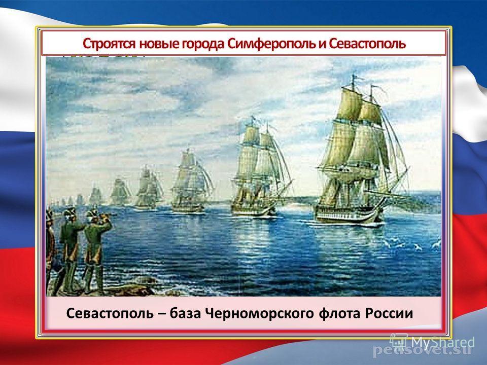 Севастополь – база Черноморского флота России