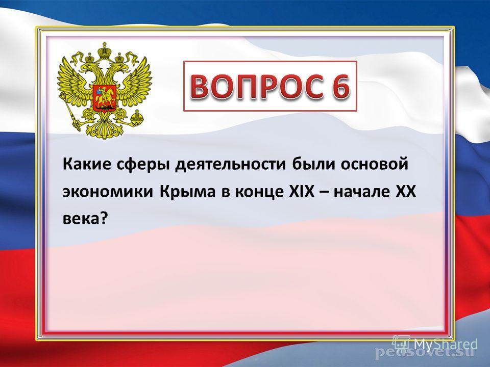Какие сферы деятельности были основой экономики Крыма в конце XIX – начале XX века?
