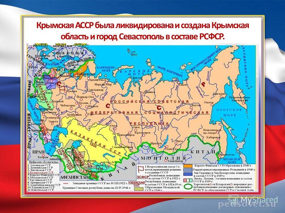 Крымская АССР была ликвидирована и создана Крымская область и город Севастополь в составе РСФСР.