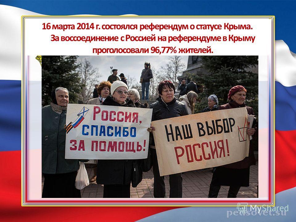 16 марта 2014 г. состоялся референдум о статусе Крыма. За воссоединение с Россией на референдуме в Крыму проголосовали 96,77% жителей.