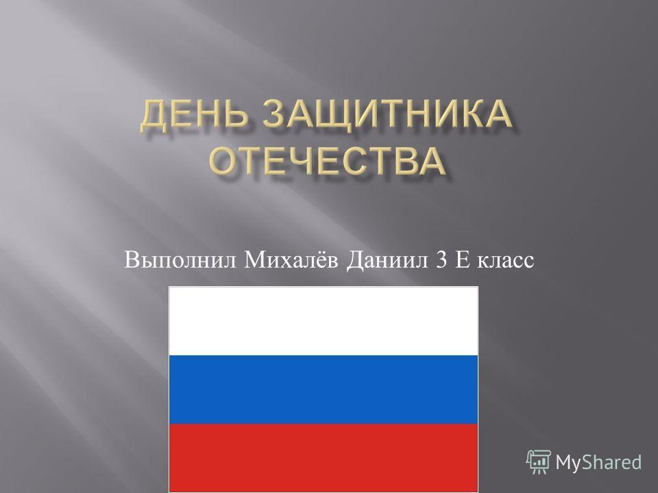 Выполнил Михалёв Даниил 3 Е класс