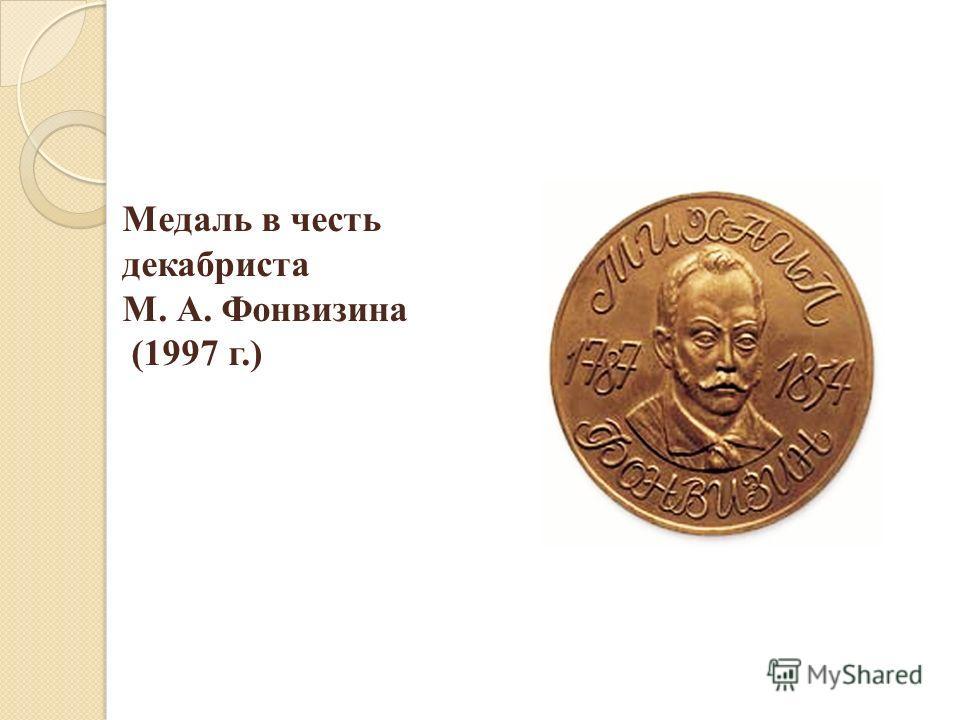 Медаль в честь декабриста М. А. Фонвизина (1997 г.)