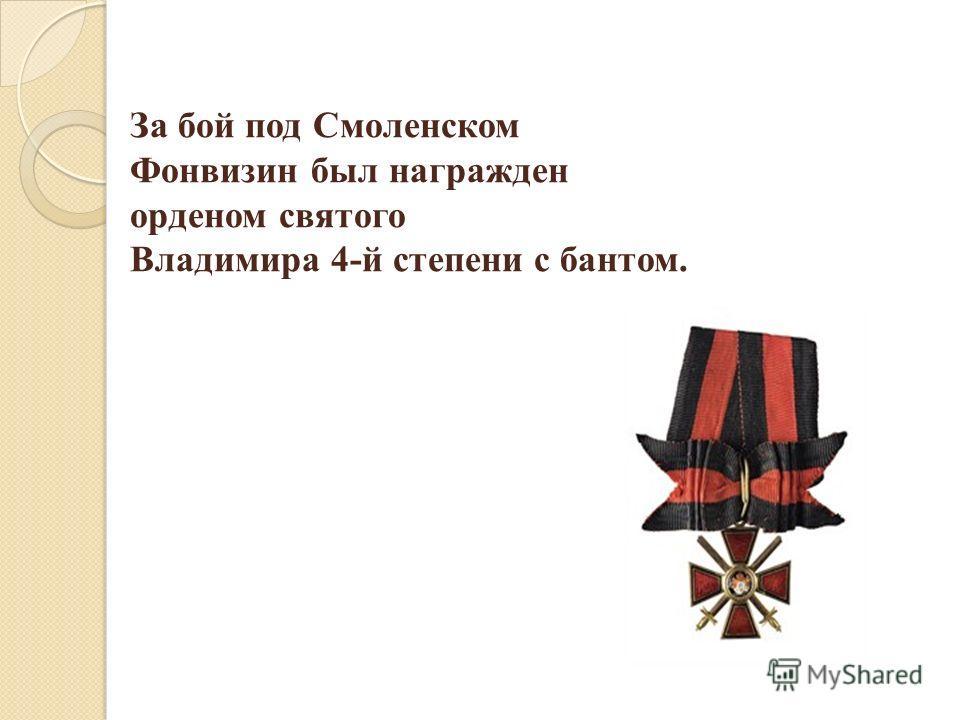 За бой под Смоленском Фонвизин был награжден орденом святого Владимира 4-й степени с бантом.
