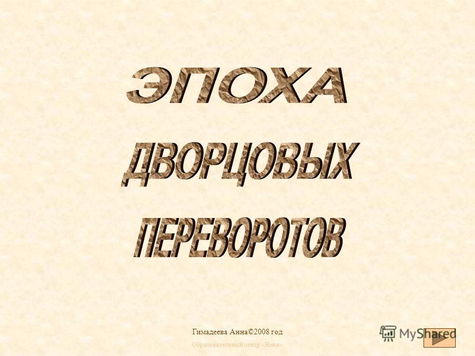 Образовательный центр «Нива» Гимадеева Анна©2008 год