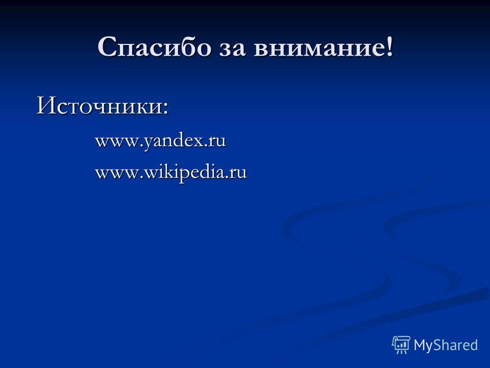 Спасибо за внимание! Источники: Источники: www.yandex.ru www.yandex.ru www.wikipedia.ru www.wikipedia.ru