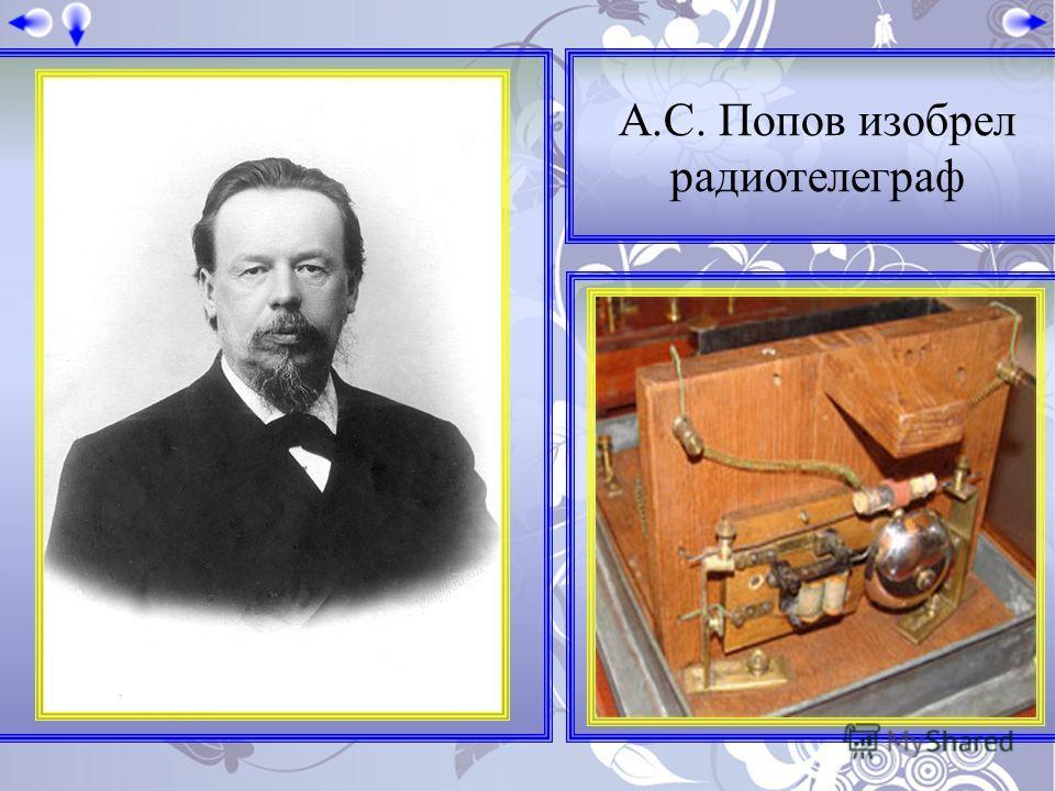 А.С. Попов изобрел радиотелеграф