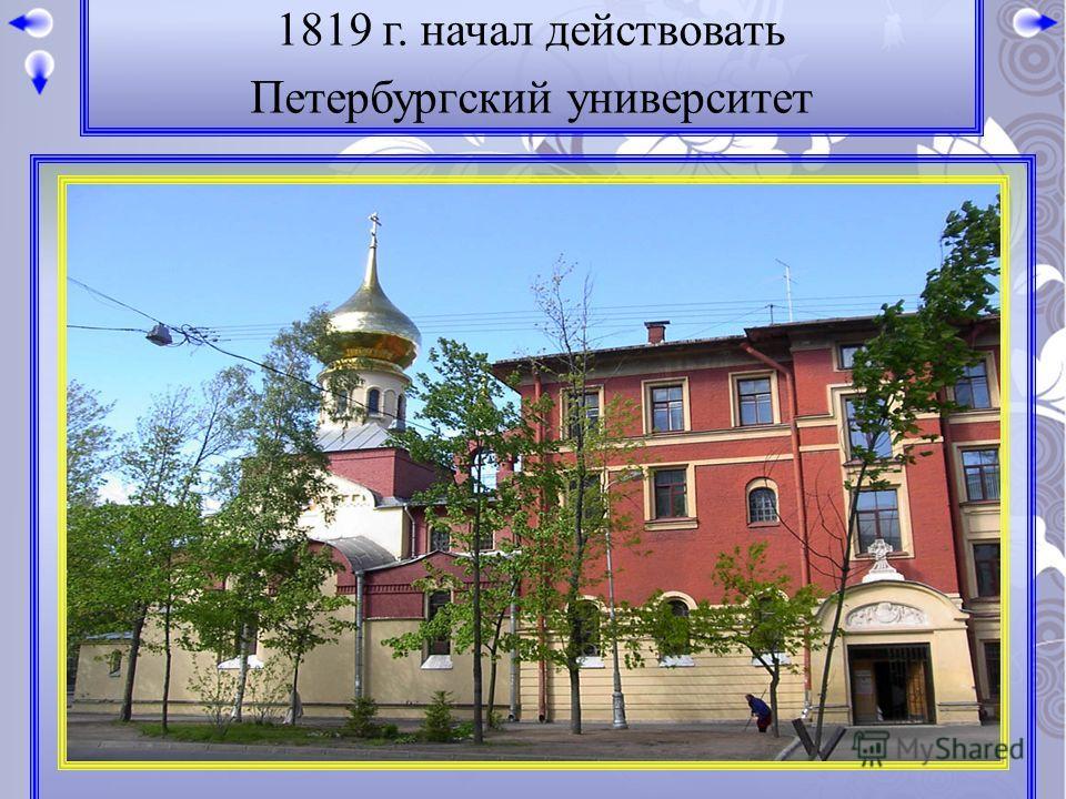 1819 г. начал действовать Петербургский университет