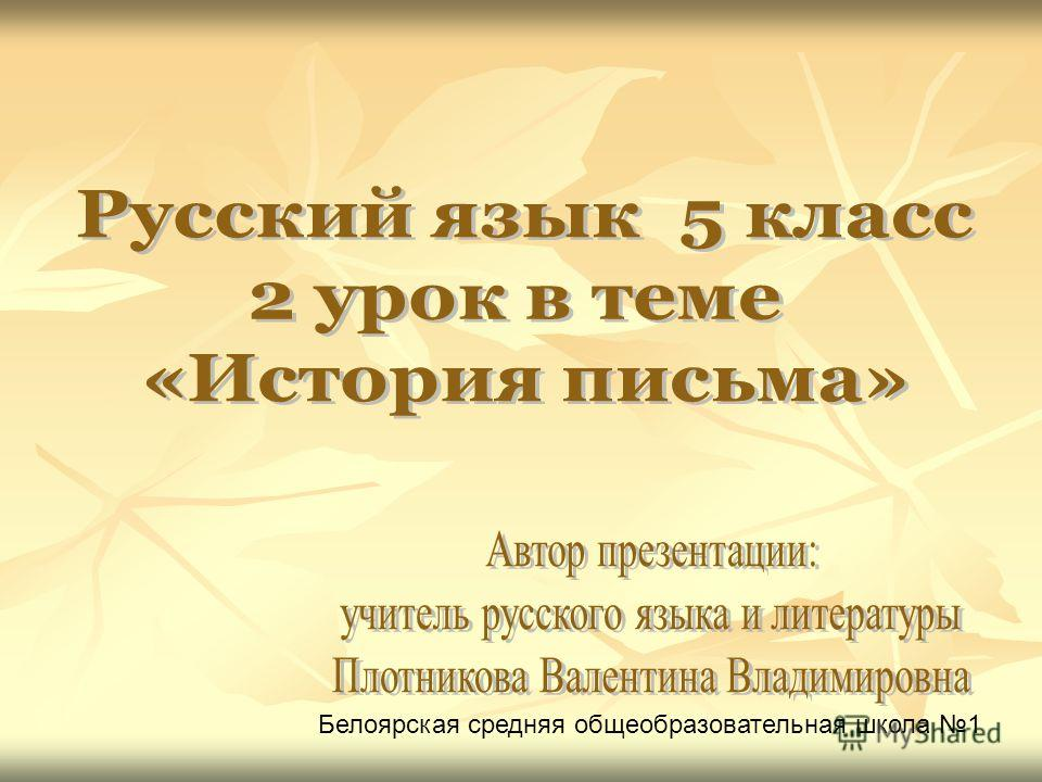 Белоярская средняя общеобразовательная школа 1