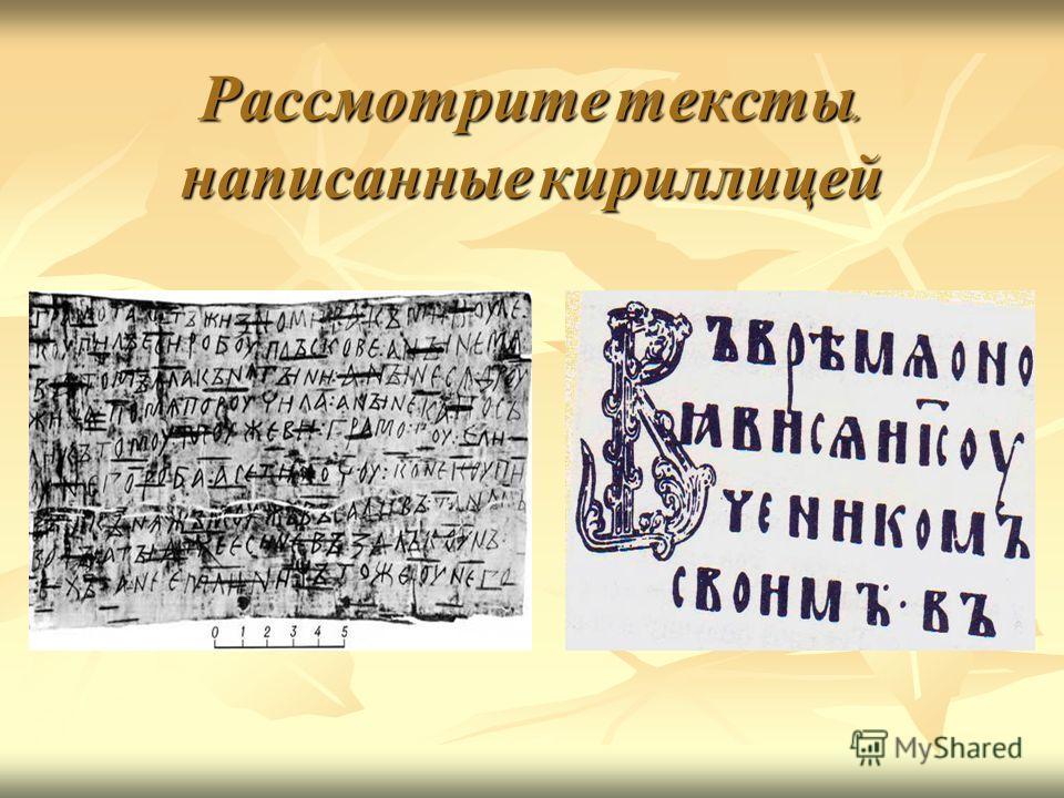 Рассмотрите тексты, написанные кириллицей