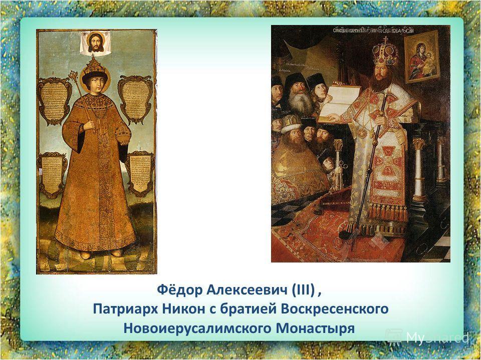 Фёдор Алексеевич (III), Патриарх Никон с братией Воскресенского Новоиерусалимского Монастыря