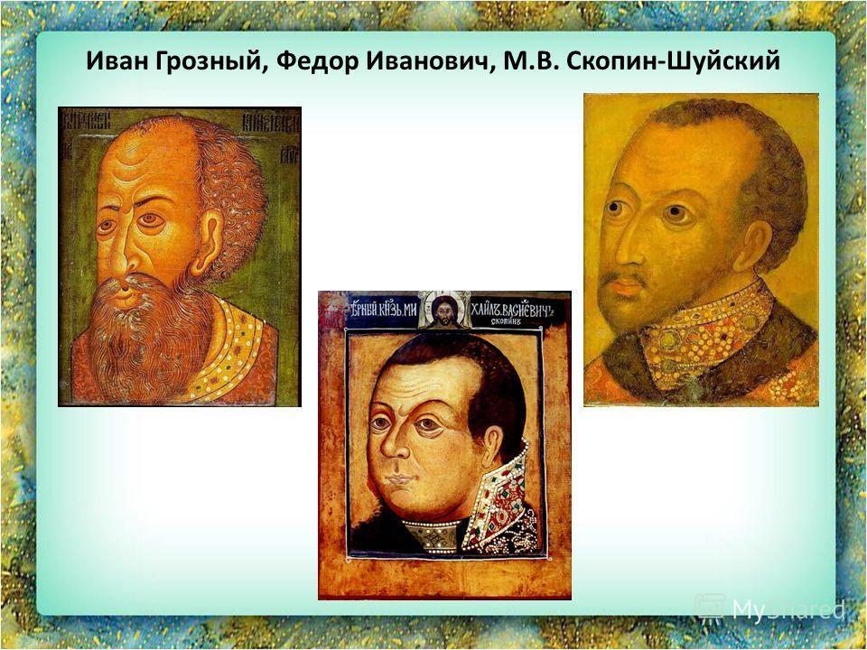 Иван Грозный, Федор Иванович, М.В. Скопин-Шуйский