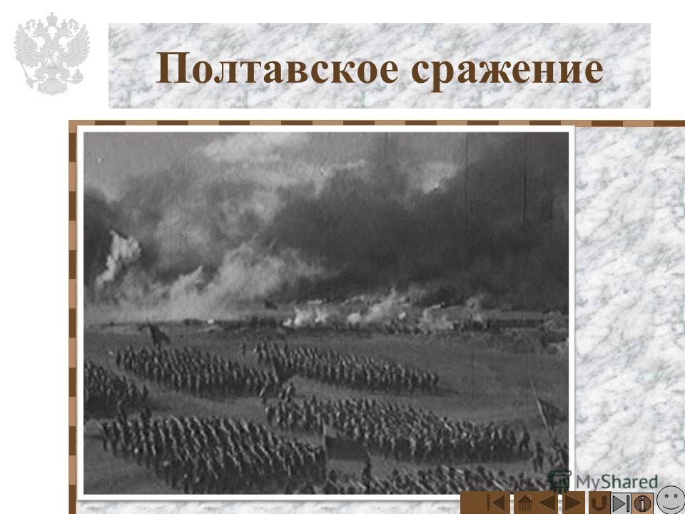 Полтавское сражение На полтавском поле полегло 1345 русских воинов. Их похоронили в кургане, на вершину которого Пётр водрузил деревянный крест с надписью: «Воины благочестивые, за благочестие кровью венчавшиеся». Армия Карла XII потеряла убитыми 9 т