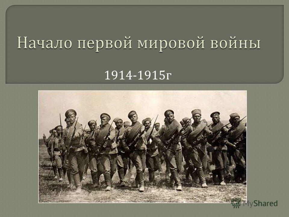 1914-1915 г