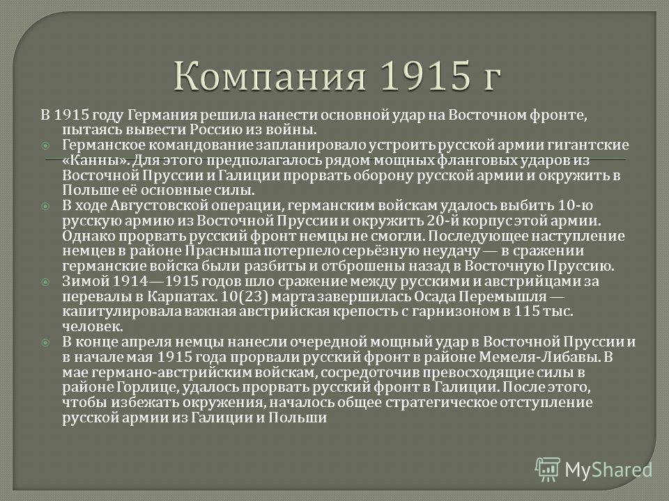 В 1915 году Германия решила нанести основной удар на Восточном фронте, пытаясь вывести Россию из войны. Германское командование запланировало устроить русской армии гигантские « Канны ». Для этого предполагалось рядом мощных фланговых ударов из Восто
