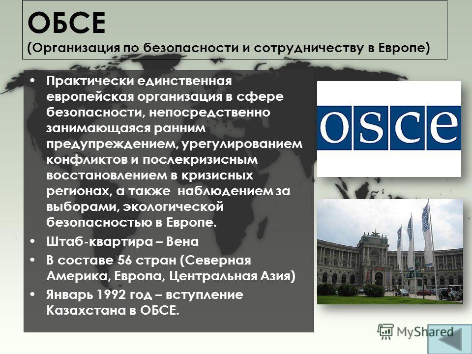 ОБСЕ (Организация по безопасности и сотрудничеству в Европе) Практически единственная европейская организация в сфере безопасности, непосредственно занимающаяся ранним предупреждением, урегулированием конфликтов и послекризисным восстановлением в кри