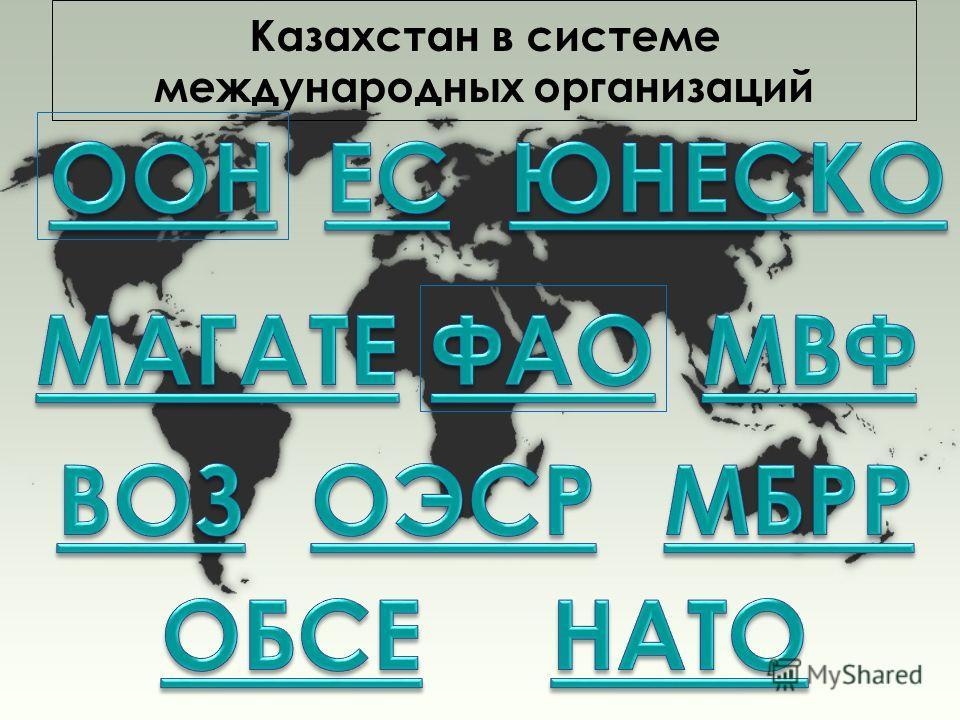 Казахстан в системе международных организаций