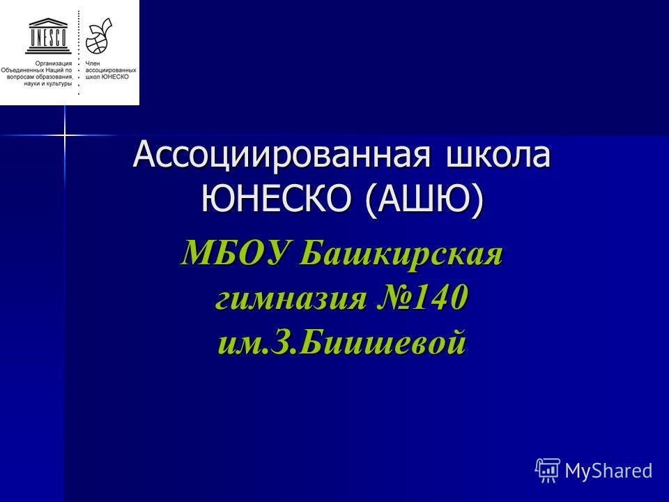 Ассоциированная школа ЮНЕСКО (АШЮ) МБОУ Башкирская гимназия 140 им.З.Биишевой