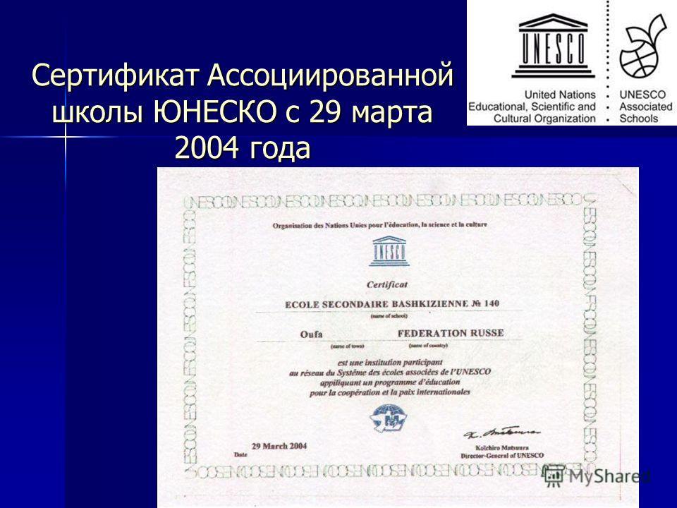Сертификат Ассоциированной школы ЮНЕСКО с 29 марта 2004 года