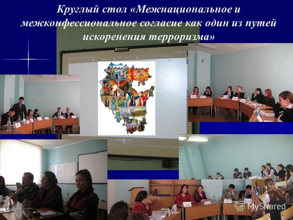 Круглый стол «Межнациональное и межконфессиональное согласие как один из путей искоренения терроризма»