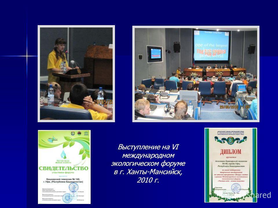 Выступление на VI международном экологическом форуме в г. Ханты-Мансийск, 2010 г.