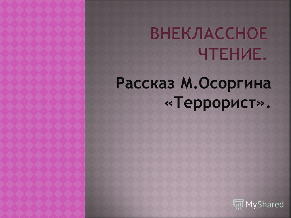 Рассказ М.Осоргина «Террорист».