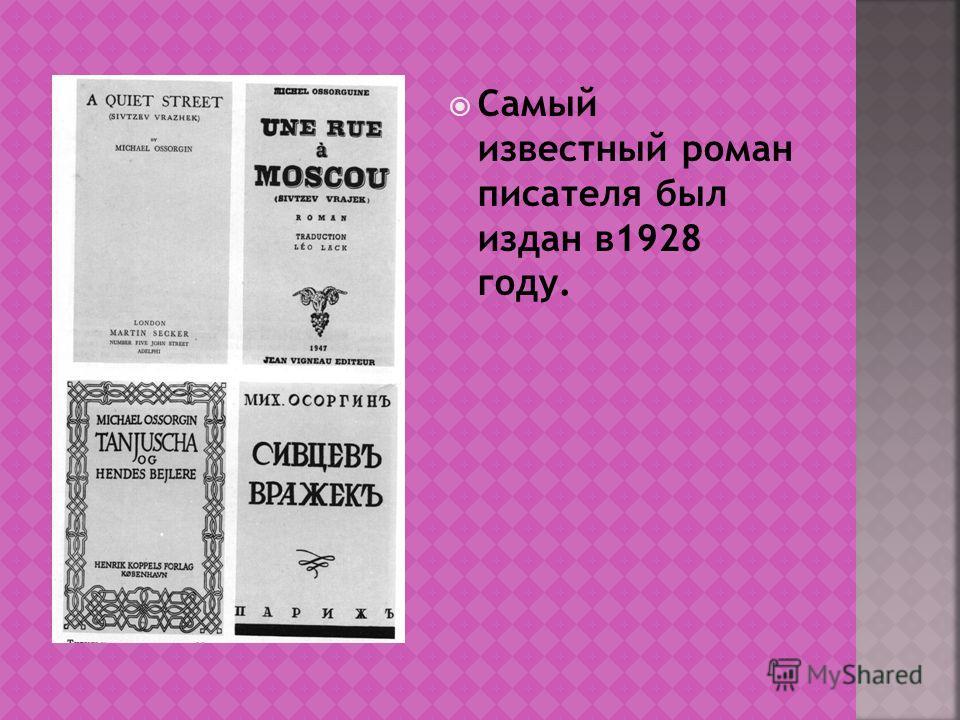 Самый известный роман писателя был издан в1928 году.