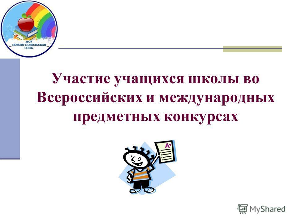 Участие учащихся школы во Всероссийских и международных предметных конкурсах
