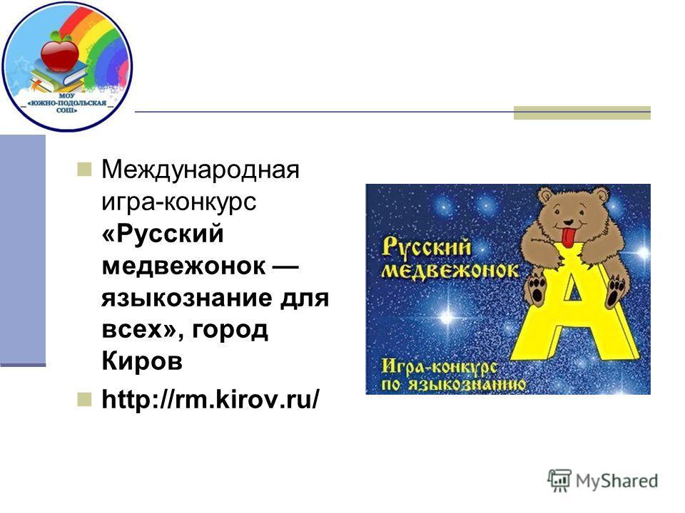 Международная игра-конкурс «Русский медвежонок языкознание для всех», город Киров http://rm.kirov.ru/