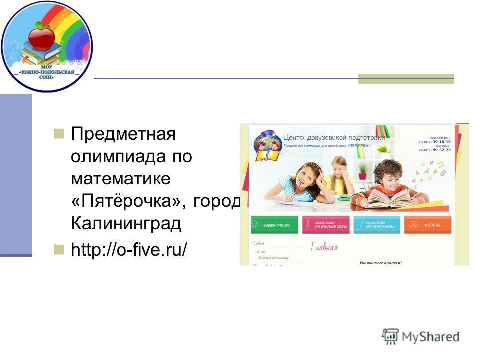 Предметная олимпиада по математике «Пятёрочка», город Калининград http://o-five.ru/