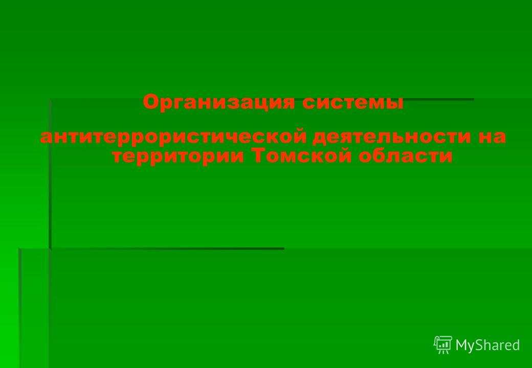 Организация системы антитеррористической деятельности на территории Томской области