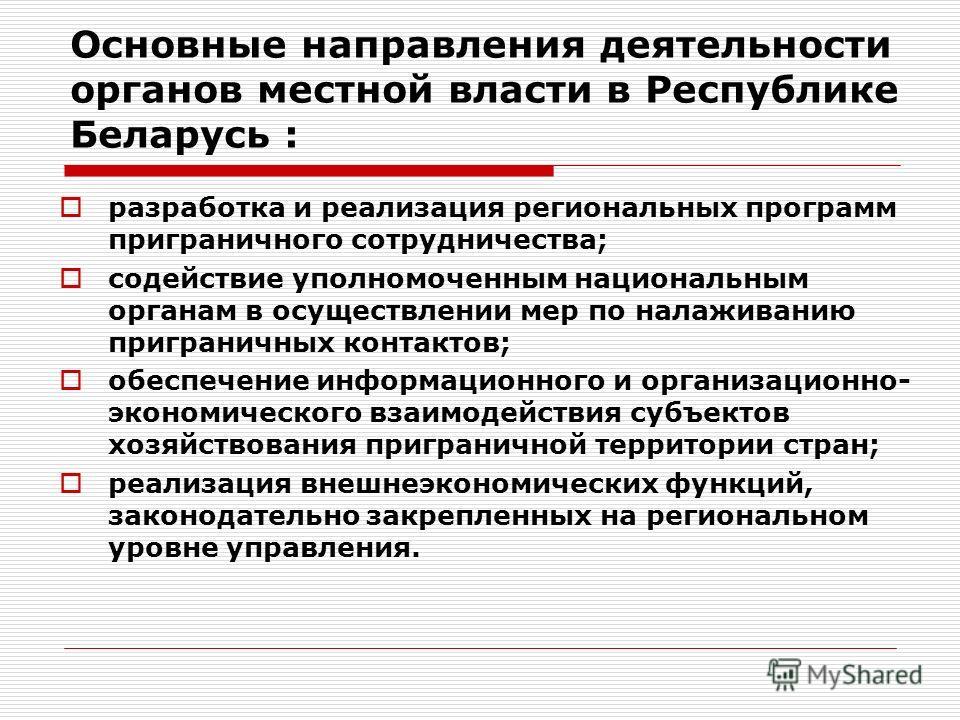 Основные направления деятельности органов местной власти в Республике Беларусь : разработка и реализация региональных программ приграничного сотрудничества; содействие уполномоченным национальным органам в осуществлении мер по налаживанию приграничны