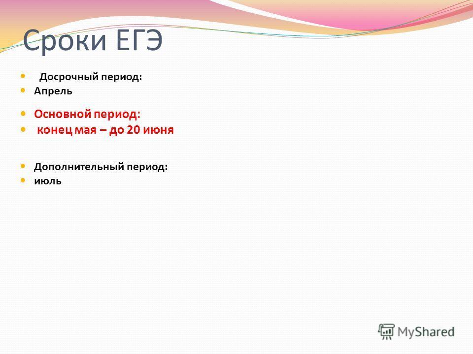 Сроки ЕГЭ Досрочный период: Апрель Основной период: конец мая – до 20 июня Дополнительный период: июль