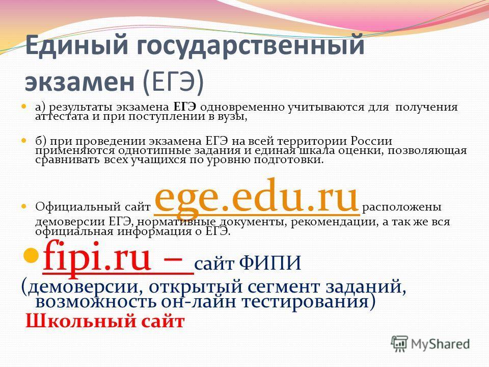 Единый государственный экзамен (ЕГЭ) а) результаты экзамена ЕГЭ одновременно учитываются для получения аттестата и при поступлении в вузы, б) при проведении экзамена ЕГЭ на всей территории России применяются однотипные задания и единая шкала оценки,
