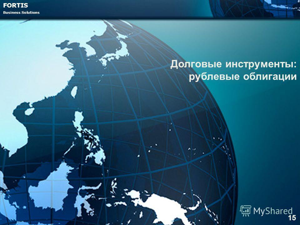 FORTIS Business Solutions Долговые инструменты: рублевые облигации 15