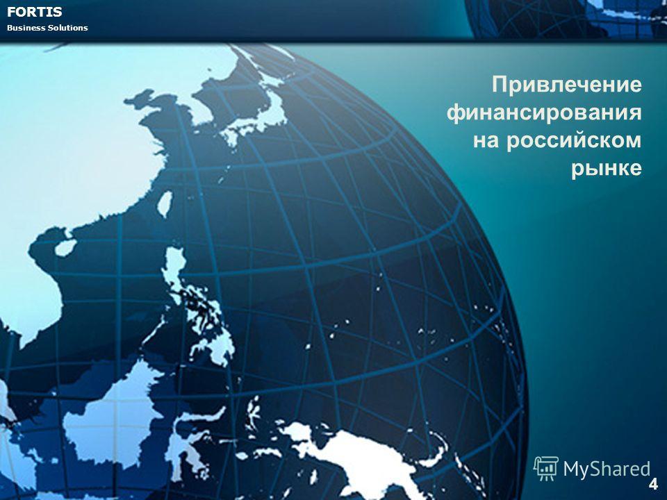 FORTIS Business Solutions Привлечение финансирования на российском рынке 4