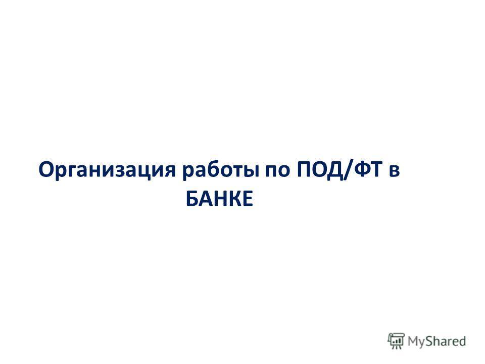 Организация работы по ПОД/ФТ в БАНКЕ