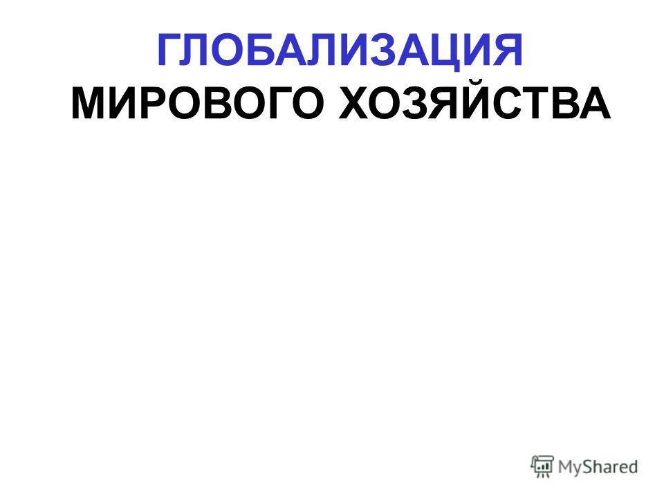 ГЛОБАЛИЗАЦИЯ МИРОВОГО ХОЗЯЙСТВА