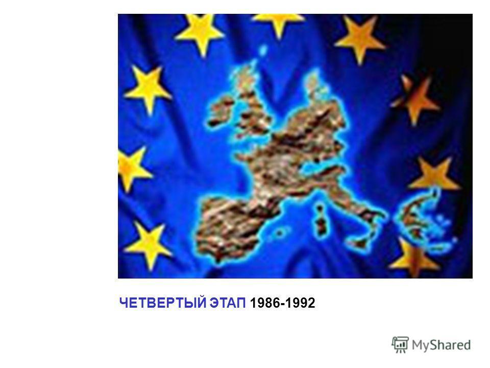 ЧЕТВЕРТЫЙ ЭТАП 1986-1992