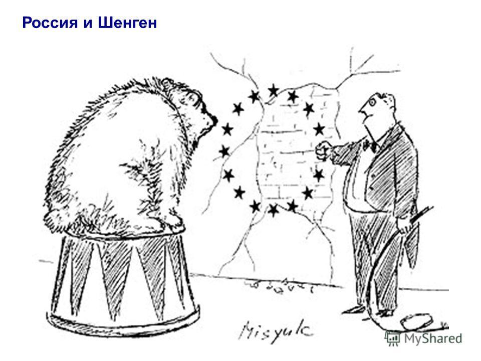 Россия и Шенген