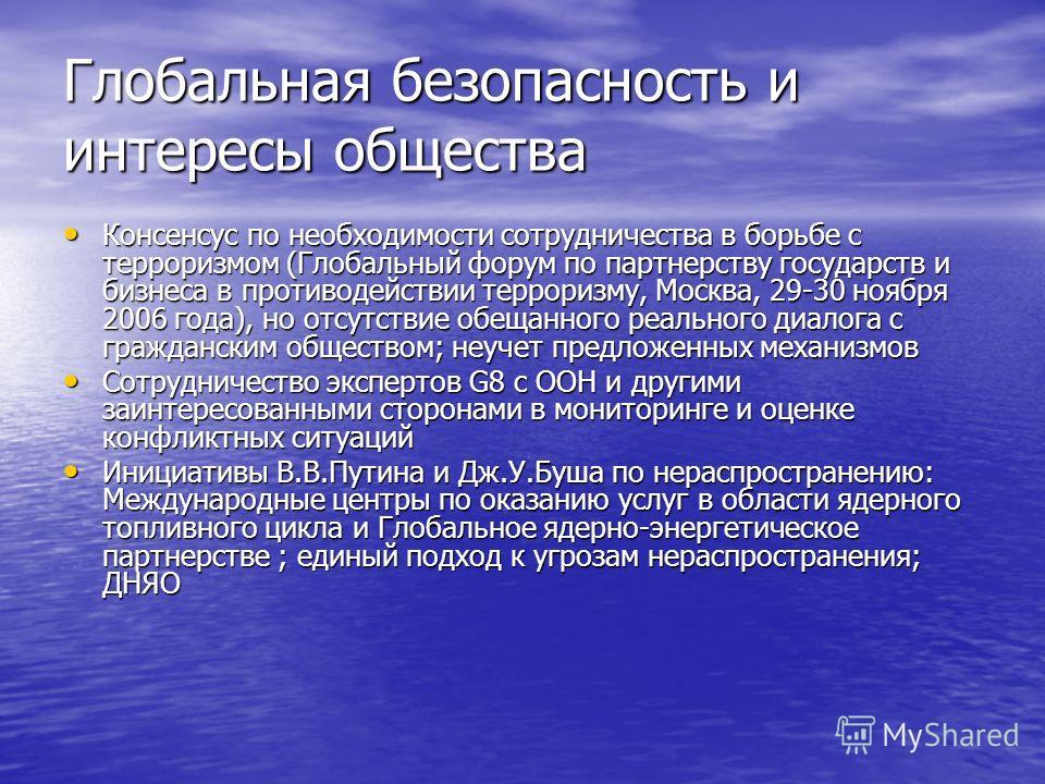 Глобальная безопасность и интересы общества Консенсус по необходимости сотрудничества в борьбе с терроризмом (Глобальный форум по партнерству государств и бизнеса в противодействии терроризму, Москва, 29-30 ноября 2006 года), но отсутствие обещанного